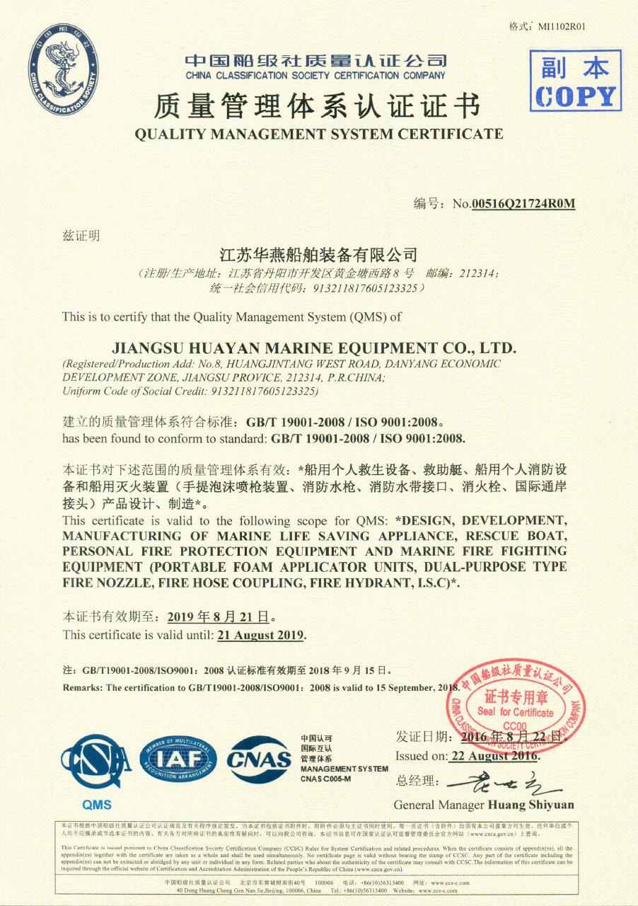 Certificate Jiangsu Huayan Marine Equipment Co Ltd
